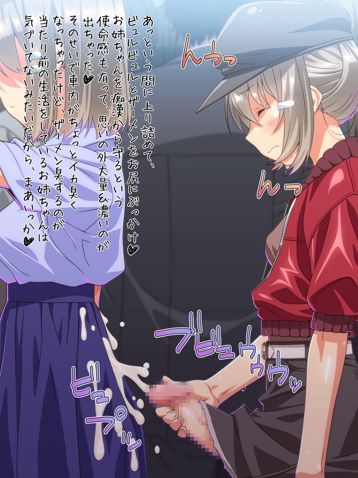 futanari 3 shoujo nikki no shasei Brother and sister