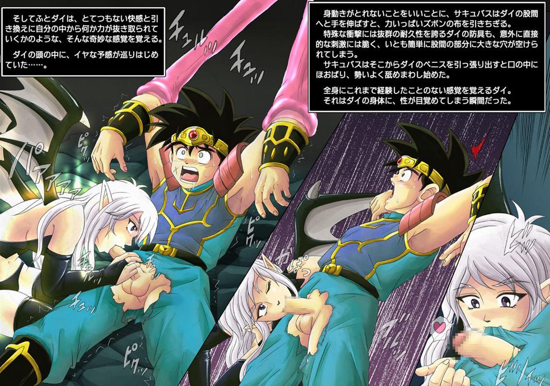 dragon quest: no dai daibouken My hero aca