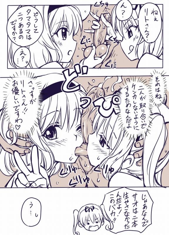 chibi-jen-hen Konoyo no hate de koi wo utau shoujo yu-no