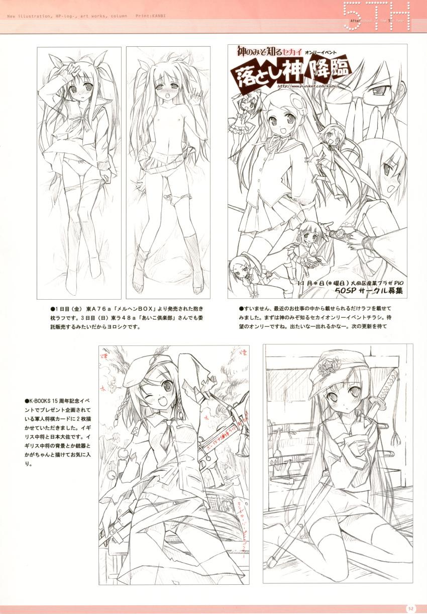 sorezore kanzen mushusei: no houkago Final fantasy xiv
